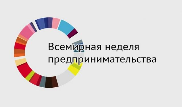 Картинки по запросу всероссийская неделя предпринимательства