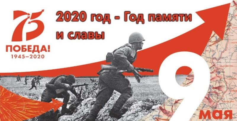 Картинки по запросу 2020 год памяти и славы логотип